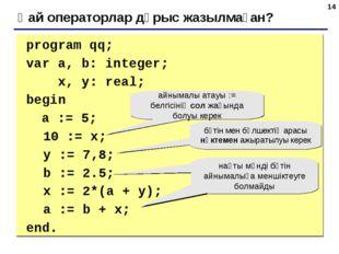* program qq; var a, b: integer;  x, y: real; begin  a := 5; 10 := x; y