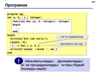 * Программа program qq; var a, b, max: integer; begin writeln('Екі сан енгіз'