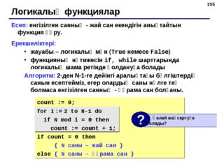 * Логикалық функциялар Есеп: енгізілген санның - жай сан екендігін анықтайтын