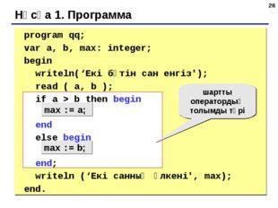 * Нұсқа 1. Программа  max := a; max := b; шартты оператордың толымды түрі p
