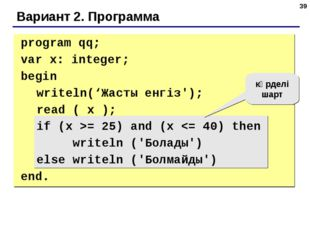 * Вариант 2. Программа күрделі шарт program qq; var x: integer; begin writ