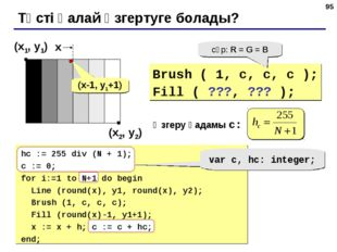 * Түсті қалай өзгертуге болады? (x1, y1) (x2, y2) Brush ( 1, c, c, c ); Fill