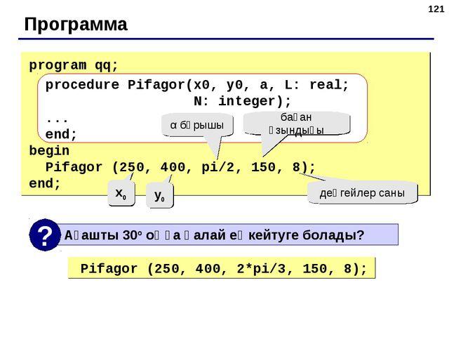 * Программа program qq; procedure Pifagor(x0, y0, a, L: real; N: integer); .....