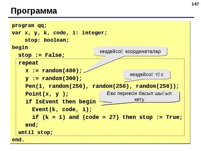 * Программа program qq; var x, y, k, code, i: integer; stop: boolean; begin s...