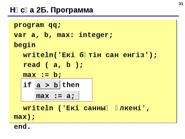 * Нұсқа 2Б. Программа program qq; var a, b, max: integer; begin writeln('Е...