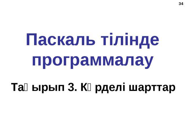 * Паскаль тілінде программалау Тақырып 3. Күрделі шарттар