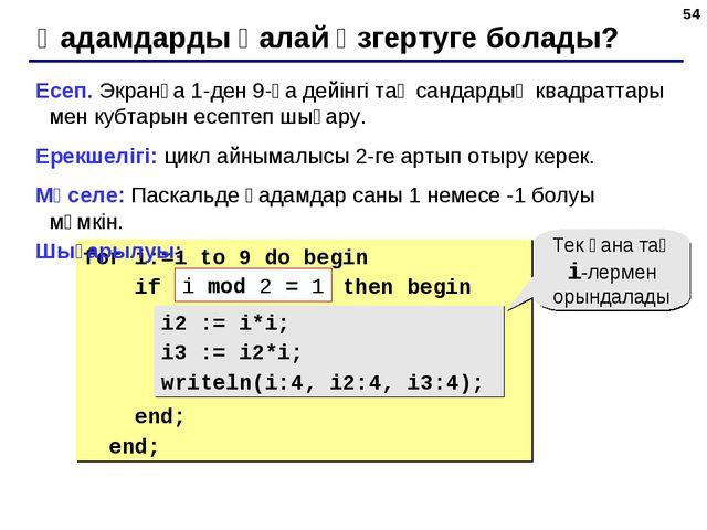 * for i:=1 to 9 do begin if ??? then begin i2 := i*i; i3 := i2*i; writeln(i:4...