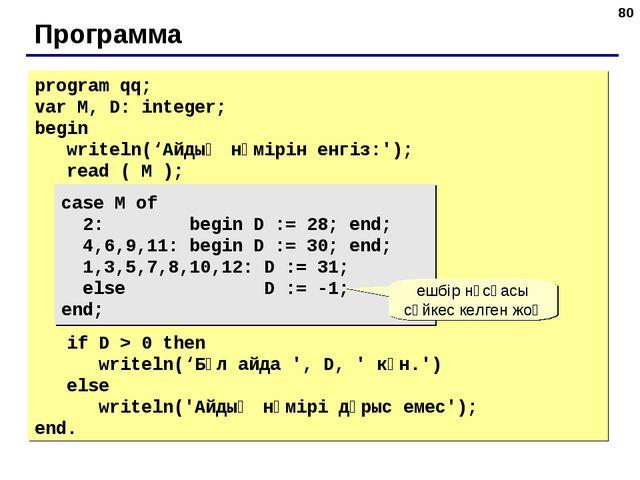 * Программа program qq; var M, D: integer; begin writeln('Айдың нөмірін енгіз...