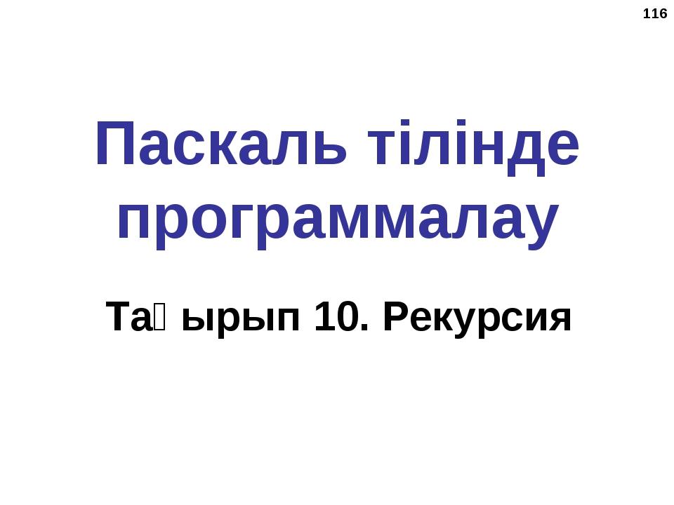 * Паскаль тілінде программалау Тақырып 10. Рекурсия