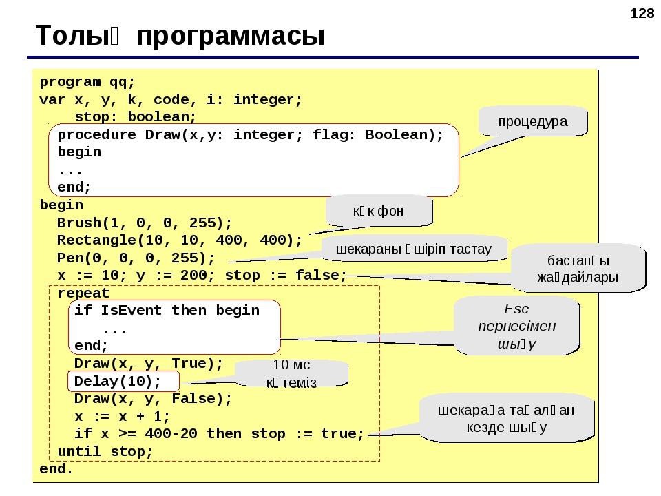 * Толық программасы program qq; var x, y, k, code, i: integer; stop: boolean;...