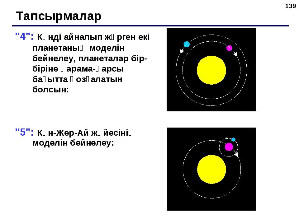 """* """"4"""": Күнді айналып жүрген екі планетаның моделін бейнелеу, планеталар бір-б..."""