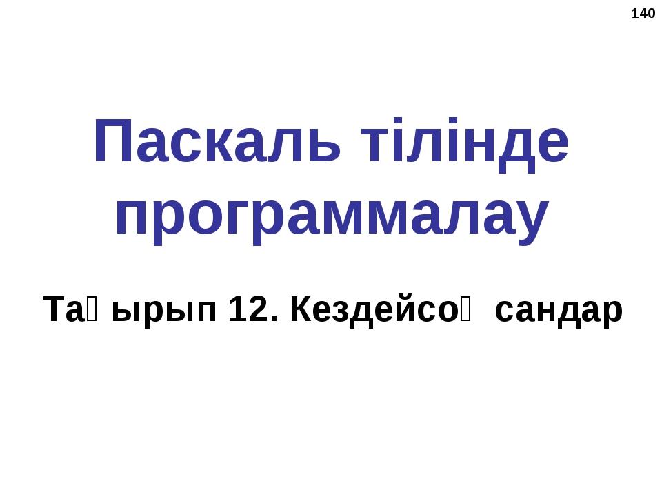 * Паскаль тілінде программалау Тақырып 12. Кездейсоқ сандар