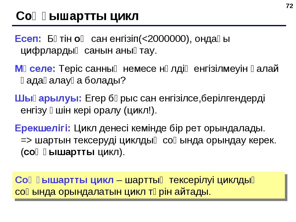 * Соңғышартты цикл Есеп: Бүтін оң сан енгізіп( шартын тексеруді циклдың соңын...