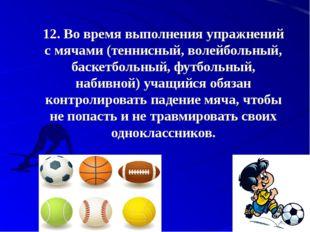 12.Во время выполнения упражнений с мячами (теннисный, волейбольный, баскетб