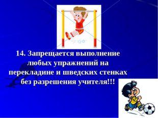 14.Запрещается выполнение любых упражнений на перекладине и шведских стенка