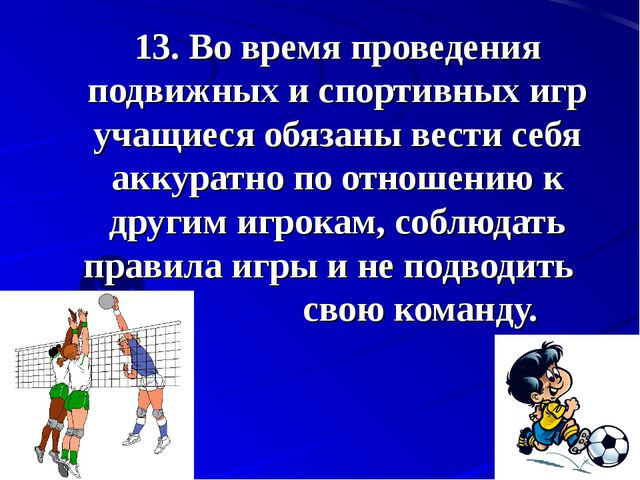 13.Во время проведения подвижных и спортивных игр учащиеся обязаны вести себ...