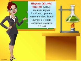 Шарты: Жұмбақ беріледі. Соның шешуін тауып, қазақша, орысша, латынша айту. Т