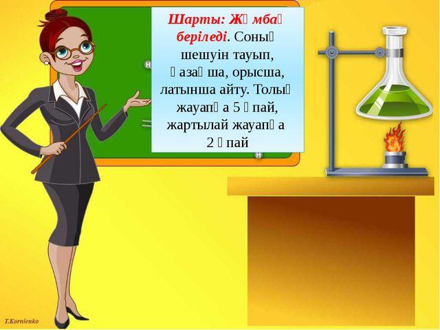 Шарты: Жұмбақ беріледі. Соның шешуін тауып, қазақша, орысша, латынша айту. Т...