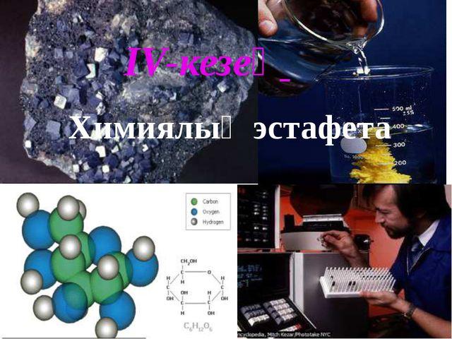 Химиялық эстафета ІV-кезең