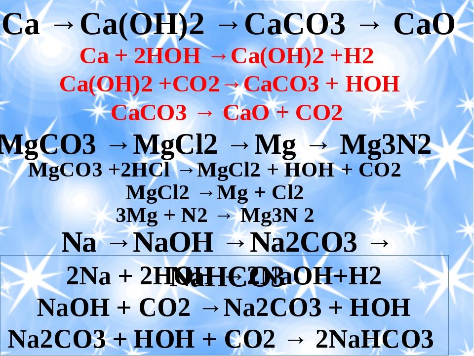 Ca →Ca(OH)2 →CaCO3 → CaO Ca + 2HOH →Ca(OH)2 +H2 Ca(OH)2 +CO2→CaCO3 + HOH CaC...
