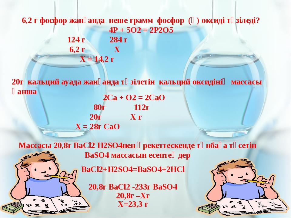 Массасы 20,8г ВаСl2 Н2SО4пен әрекеттескенде тұнбаға түсетін ВаSО4 массасын е...