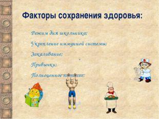 Факторы сохранения здоровья: Режим дня школьника; Укрепление иммунной системы