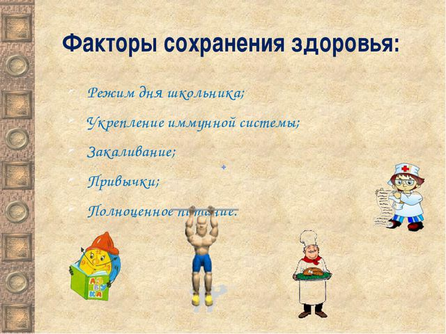 Факторы сохранения здоровья: Режим дня школьника; Укрепление иммунной системы...