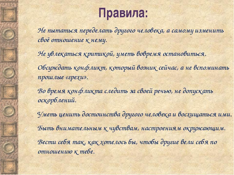 Правила: Не пытаться переделать другого человека, а самому изменить своё отно...