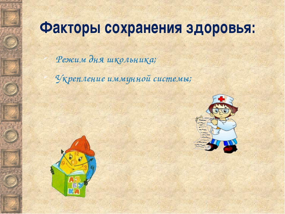 Факторы сохранения здоровья: Режим дня школьника; Укрепление иммунной системы;