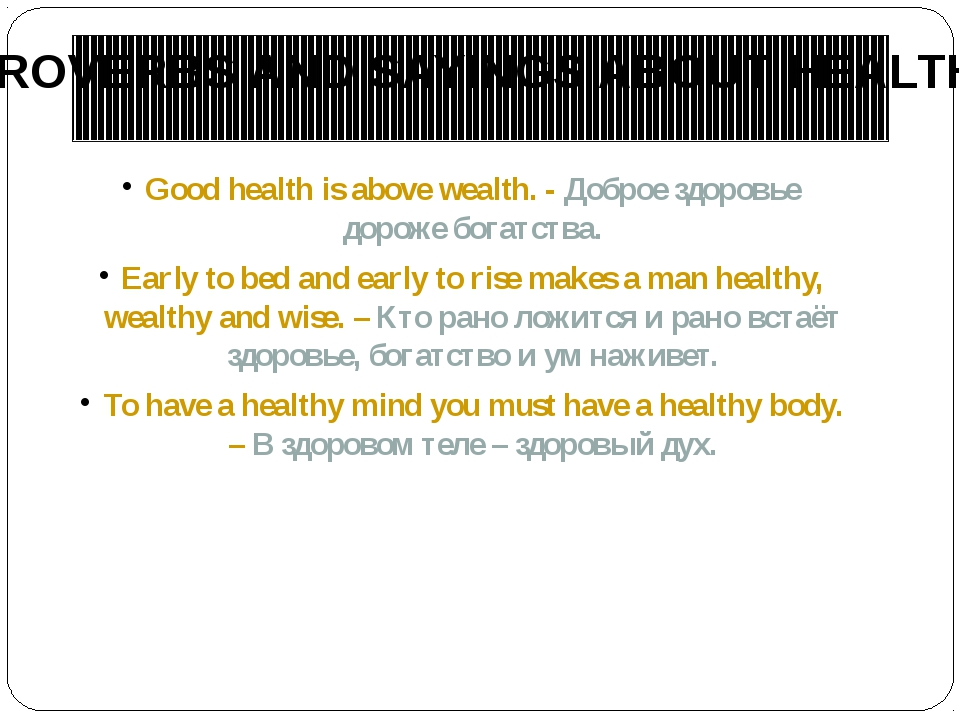 PROVERBS AND SAYINGS ABOUT HEALTH: Good health is above wealth. - Доброе здор...