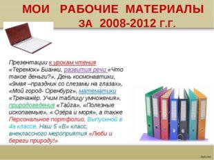 МОИ РАБОЧИЕ МАТЕРИАЛЫ ЗА 2008-2012 Г.Г. Презентации к урокам чтения «Теремок
