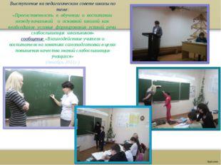 Выступление на педагогическом совете школы по теме: «Преемственность в обучен