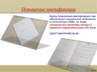 Повышение квалификации Курсы повышения квалификации при «Институт специальной