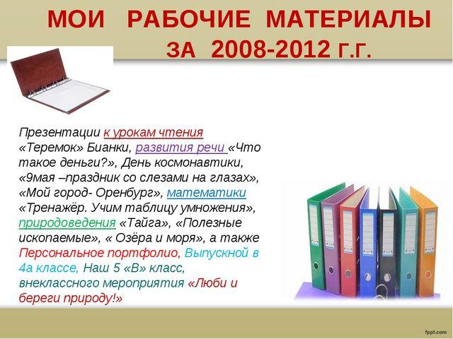 МОИ РАБОЧИЕ МАТЕРИАЛЫ ЗА 2008-2012 Г.Г. Презентации к урокам чтения «Теремок...
