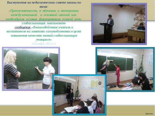 Выступление на педагогическом совете школы по теме: «Преемственность в обучен...