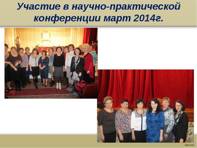 Участие в научно-практической конференции март 2014г.