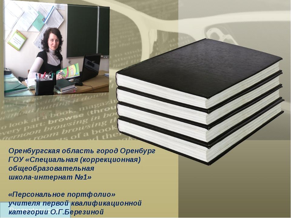 Prezentacii.com Оренбургская область город Оренбург ГОУ «Специальная (коррекц...