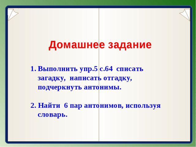 Домашнее задание Выполнить упр.5 с.64 списать загадку, написать отгадку, под...