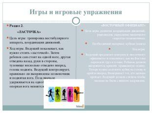 Игры и игровые упражнения Раздел 2. «ЛАСТОЧКА» Цель игры: тренировка вестибул