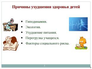 Причины ухудшения здоровья детей Гиподинамия. Экология. Ухудшение питания. П