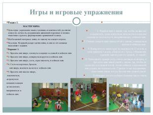 Игры и игровые упражнения Раздел 1. МАСТЕР МЯЧА Цель игры: укрепление мышц ту