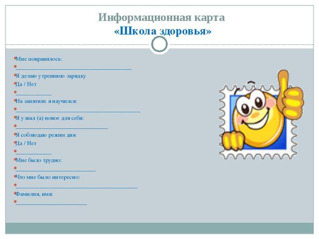 Информационная карта «Школа здоровья» Мне понравилось: ______________________...