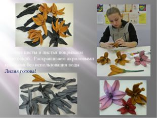 Готовые цветы и листья покрываем грунтовкой.. Раскрашиваем акриловыми краскам