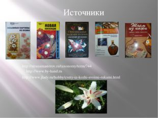 http://stranamasterov.ru/taxonomy/term/744 http://www.by-hand.ru http://www.j