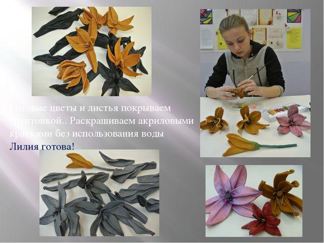 Готовые цветы и листья покрываем грунтовкой.. Раскрашиваем акриловыми краскам...