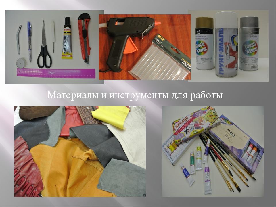 Материалы и инструменты для работы