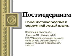 Постмодернизм Особенности направления в современной русской поэзии. Презентац