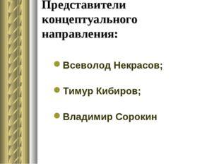 Представители концептуального направления: Всеволод Некрасов; Тимур Кибиров;