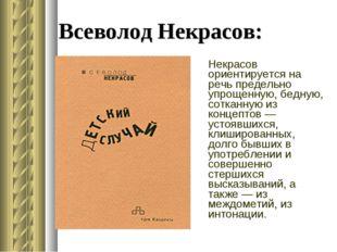 Всеволод Некрасов: Некрасов ориентируется на речь предельно упрощенную, бедну