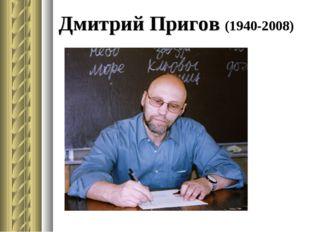 Дмитрий Пригов (1940-2008)